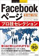 今すぐ使えるかんたんEx Facebookページ 本気で稼げる! プロ技セレクション