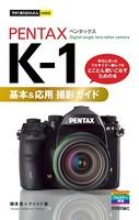今すぐ使えるかんたんmini Canon PENTAX K-1 基本&応用 撮影ガイド