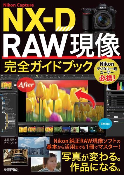 Nikon Capture NX-D RAW現像 完全ガイドブック