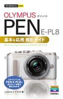 今すぐ使えるかんたんmini オリンパス PEN E-PL8 基本&応用撮影ガイド