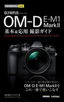 今すぐ使えるかんたんmini オリンパス OM-D E-M1 MarkII基本&応用撮影ガイド