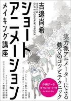 ショートアニメーション メイキング講座 〜吉邉尚希 works by CLIP STUDIO PAINT PRO/EX