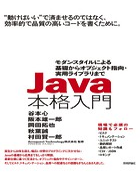 Java本格入門 〜モダンスタイルによる基礎からオブジェクト指向・実用ライブラリまで