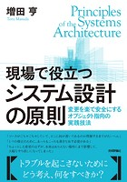 現場で役立つシステム設計の原則 〜変更を楽で安全にするオブジェクト指向の実践技法