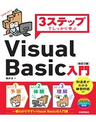 3ステップでしっかり学ぶ Visual Basic入門[改訂2版]