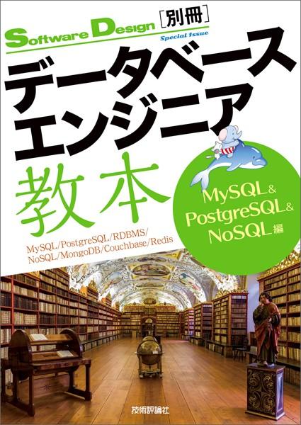 データベースエンジニア教本 MySQL&PostgreSQL&NoSQL編