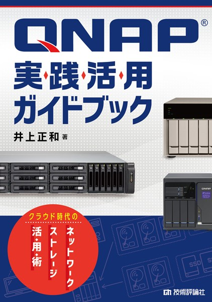 QNAP実践活用ガイドブック〜クラウド時代のネットワークストレージ活用術