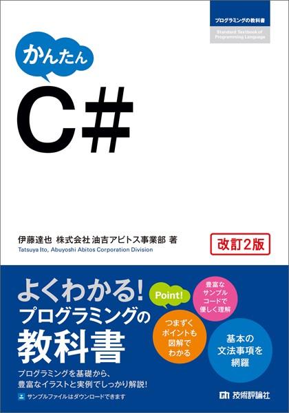 かんたん C#[改訂2版]