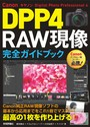 Canon DPP4 Digital Photo Professional 4 RAW現像 完全ガイドブック