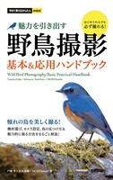 今すぐ使えるかんたんmini 野鳥撮影 魅力を引き出す 基本&応用ハンドブック
