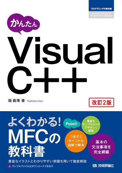 かんたん Visual C++[改訂2版]