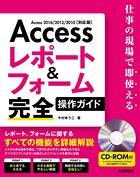 Access レポート&フォーム 完全操作ガイド 〜仕事の現場で即使える