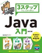 3ステップでしっかり学ぶ Java入門[改訂2版]