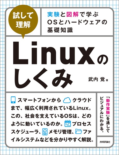 [試して理解]Linuxのしくみ 〜実験と図解で学ぶOSとハードウェアの基礎知識