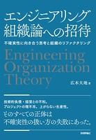 エンジニアリング組織論への招待 〜不確実性に向き合う思考と組織のリファクタリング
