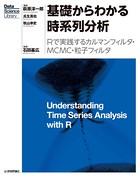 基礎からわかる時系列分析―Rで実践するカルマンフィルタ・MCMC・粒子フィルタ―