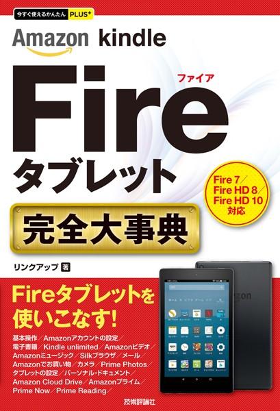 今すぐ使えるかんたんPLUS+ Amazon Kindle Fireタブレット 完全大事典
