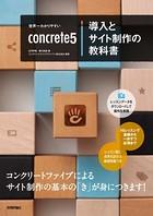 世界一わかりやすいconcrete5導入とサイト制作の教科書