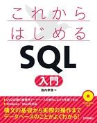 これからはじめる SQL 入門