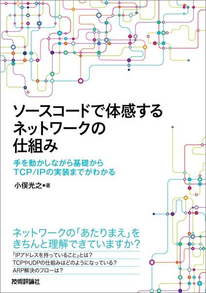 ソースコードで体感するネットワークの仕組み 〜手を動かしながら基礎からTCP/IPの実装までがわかる