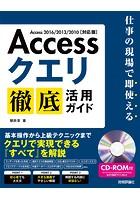 Access クエリ 徹底活用ガイド〜仕事の現場で即使える