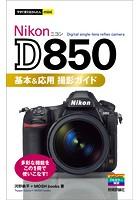 今すぐ使えるかんたんmini Nikon D850 基本&応用 撮影ガイド