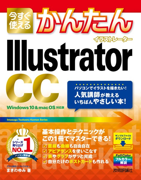 今すぐ使えるかんたん Illustrator CC