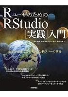 RユーザのためのRStudio[実践]入門 -tidyverseによるモダンな分析フローの世界-