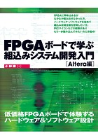 FPGAボードで学ぶ組込みシステム開発入門〜Altera編〜