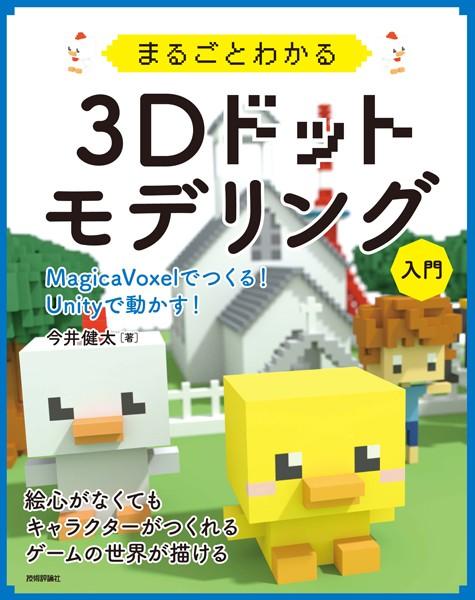 まるごとわかる3Dドットモデリング入門 〜MagicaVoxelでつくる! Unityで動かす!〜