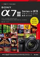 作品づくりのためのSONY α7III Series &α9プロフェッショナル撮影BOOK