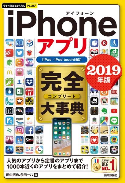 今すぐ使えるかんたんPLUS+ iPhoneアプリ 完全大事典 2019年版[iPad/iPod touch対応]