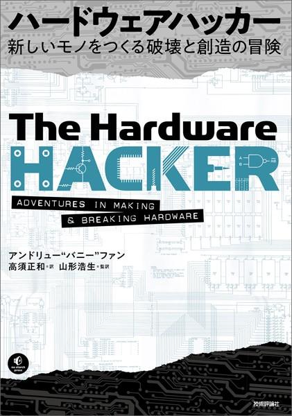 ハードウェアハッカー〜新しいモノをつくる破壊と創造の冒険