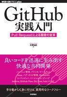 GitHub実践入門──Pull Requestによる開発の変革