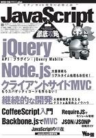 JavaScript徹底攻略