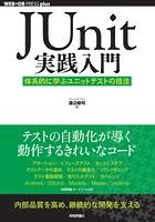 JUnit実践入門 ── 体系的に学ぶユニットテストの技法