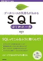 [データベースの気持ちがわかる]SQLはじめの一歩