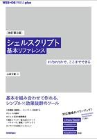 [改訂第3版]シェルスクリプト基本リファレンス ──#!/bin/shで、ここまでできる