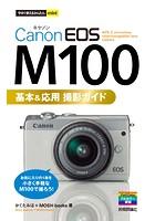 今すぐ使えるかんたんmini Canon EOS M100 基本&応用 撮影ガイド