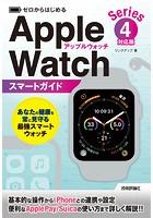 ゼロからはじめる Apple Watch スマートガイド[Series 4対応版]