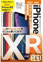 ゼロからはじめる iPhone XR スマートガイド au完全対応版