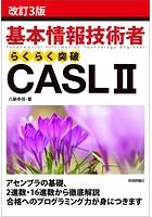 [改訂3版]基本情報技術者らくらく突破CASL II
