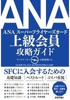 ANA 上級会員 攻略ガイド
