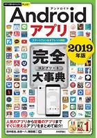 今すぐ使えるかんたんPLUS+ Androidアプリ 完全大事典 2019年版[スマートフォン&タブレット対応]