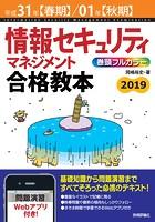平成31年【春期】/01年【秋期】情報セキュリティマネジメント 合格教本