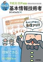 キタミ式イラストIT塾 基本情報技術者 平成31/01年