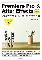 Premiere Pro & After Effects いますぐ作れる!ムービー制作の教科書[CC/CS6対応版][改訂2版]