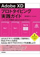 Adobe XD プロトタイピング実践ガイド 〜ユーザーの要求に応えるUI/UXデザイン