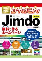 今すぐ使えるかんたん Jimdo 無料で作るホームページ[改訂4版]