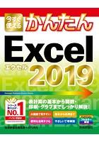 今すぐ使えるかんたん Excel 2019